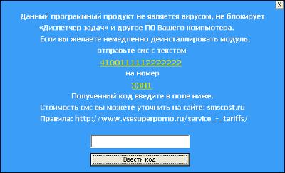 Fake Adobe Flash Player install instantâneo